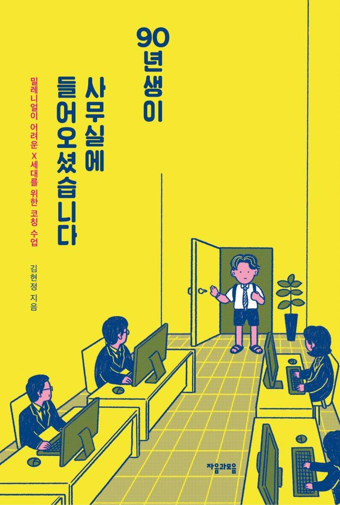 밀레니얼, 코칭, X세대, 김현정, ECS